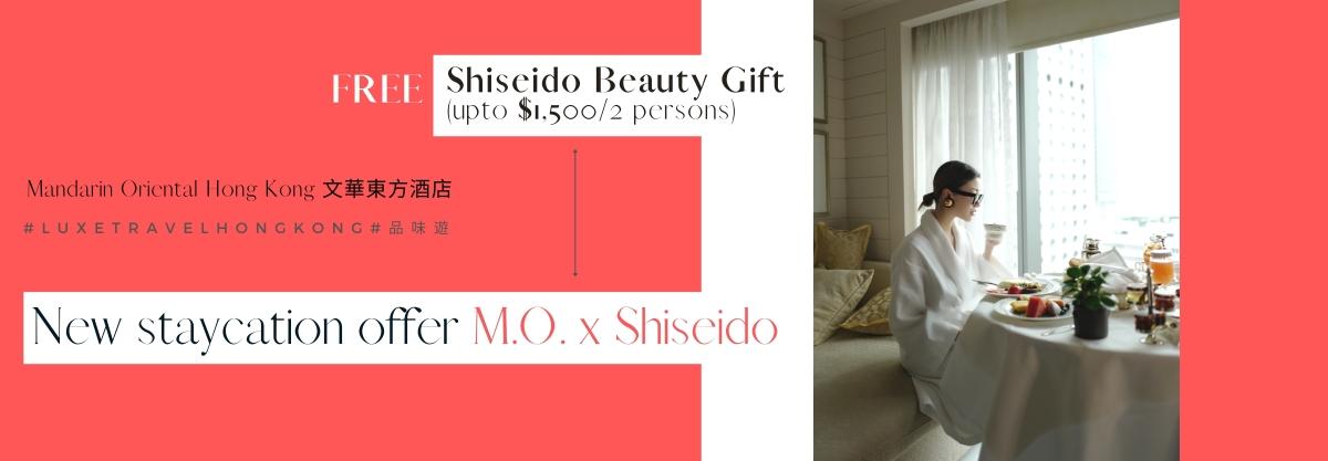 最新 M.O. x Shiseido Staycation;尊享Shiseido 美妝產品 (價值高達港幣 $1,500/2人) | 香港文華東方酒店