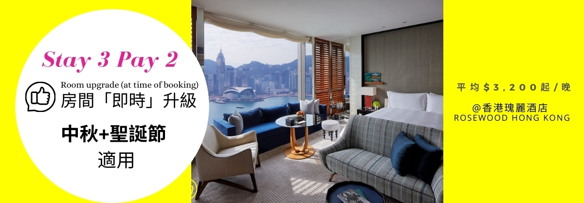Stay 3 Pay 2;EXCLUSIVE OFFERS for Rosewood Hong Kong