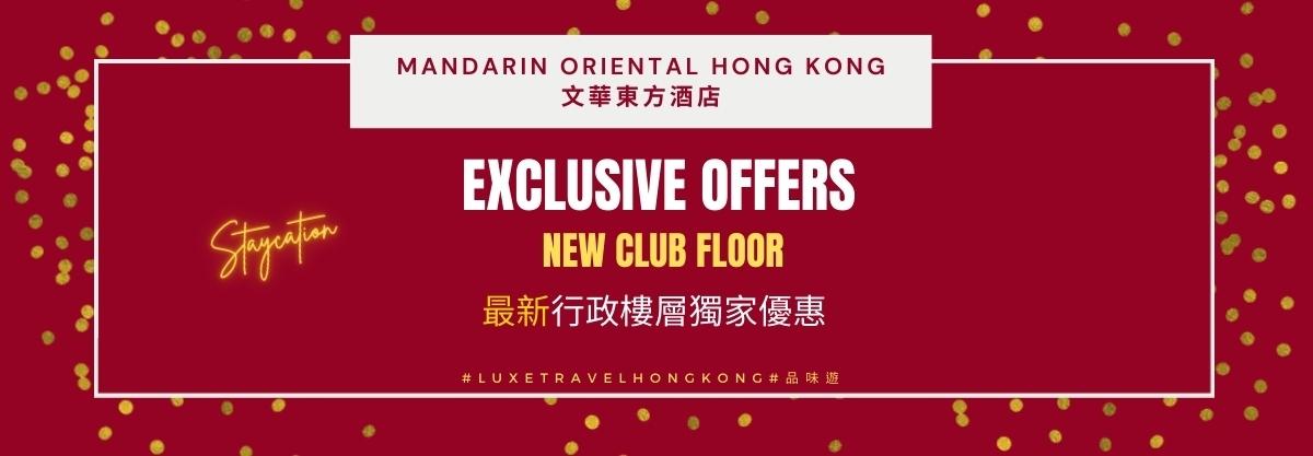 👏全城最新 - The Mandarin Club ;獨家Staycation品味禮遇 | 香港文華東方酒店