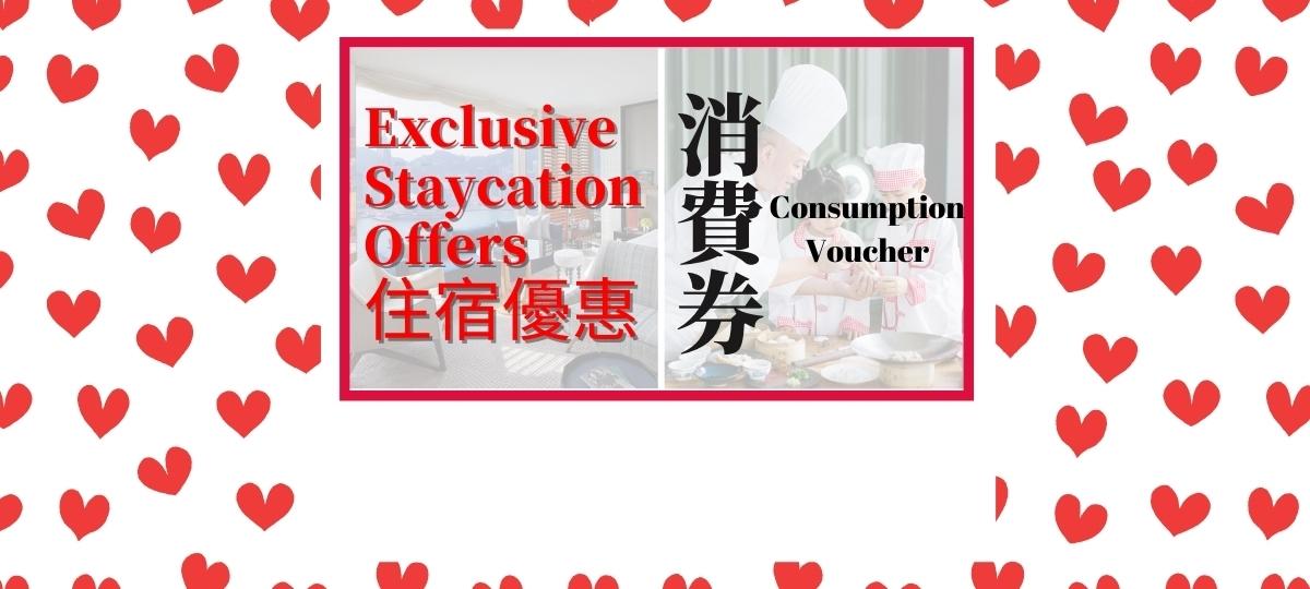 Consumption Voucher
