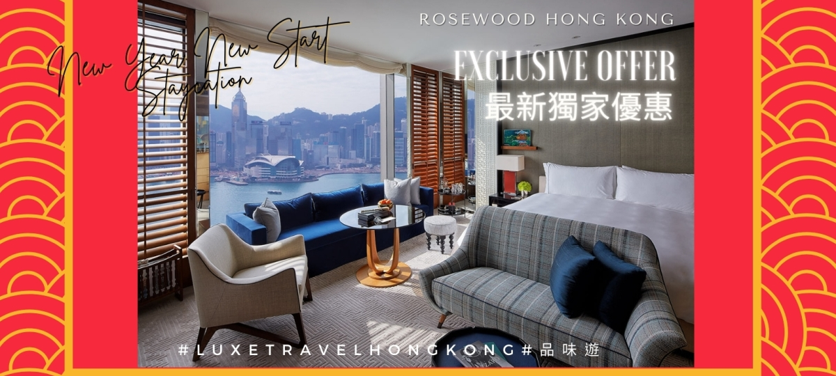 New Year New Start Staycation 住宿优惠 | Rosewood Hong Kong 香港瑰丽酒店