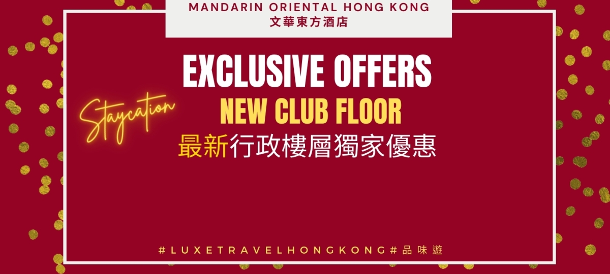 The Mandarin Club 文華閭 獨家Staycation品味禮遇 | 香港文華東方酒店