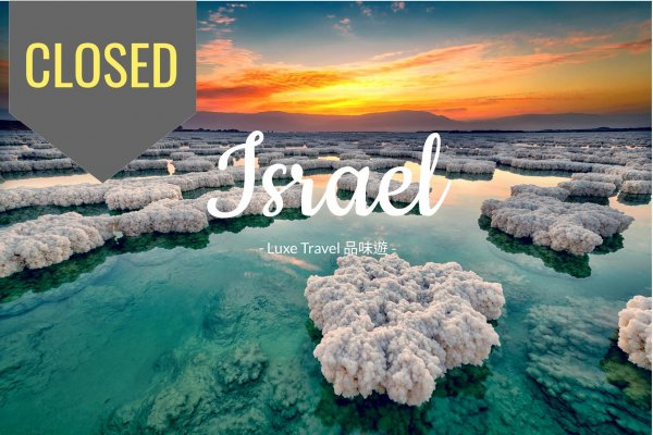 Israel • Small Group Curated Private Tours