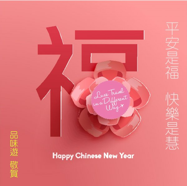 Wish you a Wonderful Year of The Monkey!