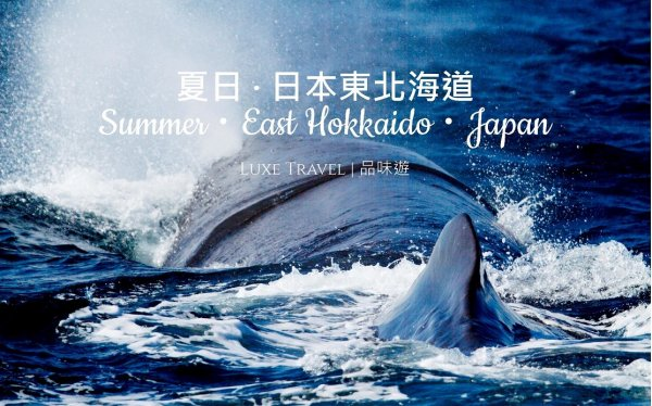 Summer East Hokkaido Japan 夏日東北海道(flight ∙ hotel ∙ package ∙ cruise ∙ private tour ∙ business ∙ M.I.C.E ∙ Luxe Travel ∙ Luxury travel  ∙ Luxury holiday  ∙ Luxe Tour  ∙包團 ∙  商務旅遊 ∙  自由行套票 ∙滑雪  ∙ 溫泉 ∙ 品味假期 ∙ 品味遊)