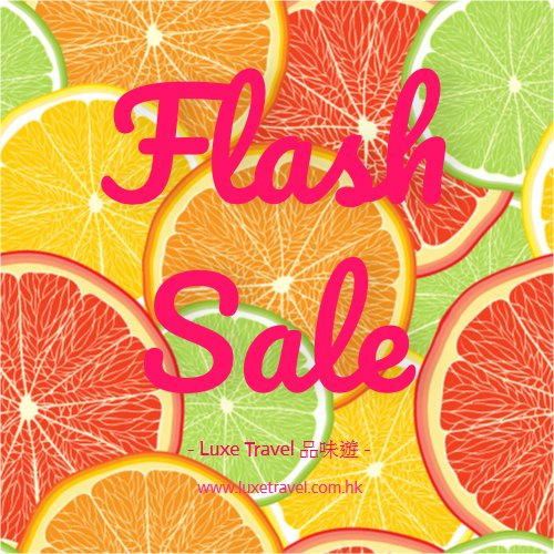 Flash Sale 減價 (flight ∙ hotel ∙ package ∙ cruise ∙ private tour ∙ business ∙ M.I.C.E ∙ Luxe Travel ∙ Luxury travel  ∙ Luxury holiday  ∙ Luxe Tour  ∙ 特色尊貴包團 ∙  商務旅遊 ∙  自由行套票 ∙滑雪  ∙ 溫泉 ∙ 品味假期 ∙ 品味遊)