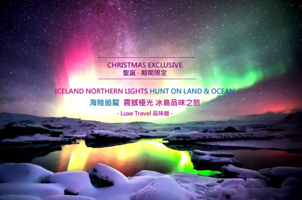 Limited Seasonal X'mas Tour | Hunting Aurora Borealis From The Ocean & Land | LUXE TRAVEL