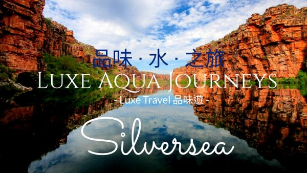 New Luxe Silversea Voyage | 5th Jul 2018 | Luxe Travel