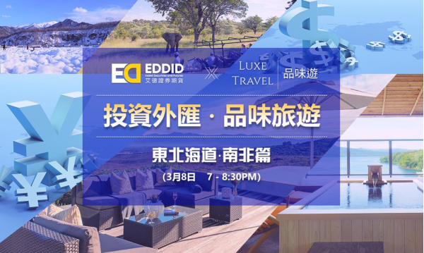 """How to Invest in Currency.Save For Tasteful Travel Experiences"" Seminar - East Hokkaido.South Africa -"